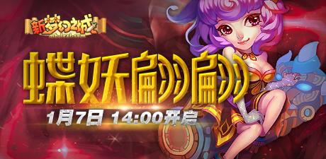"""167服""""蝶妖翩翩""""1月7日14:00开启"""