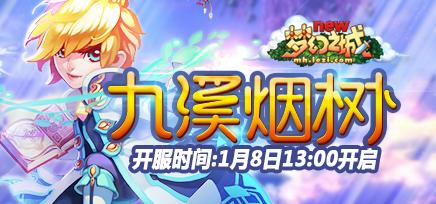 """BT7服""""九溪烟树""""1月8日13:00开启"""