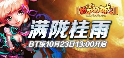 """BT3服""""满陇桂雨""""10月23日13:00开启"""