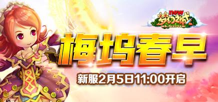 "BT15服""梅坞春早""2月5日11:00开启"