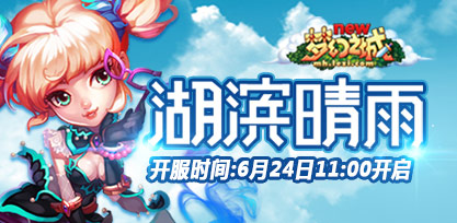 """BT12服""""湖滨晴雨""""6月24日11:00开启"""