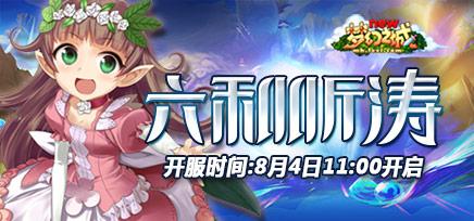 """BT17服""""六和听涛""""8月4日11:00开启"""